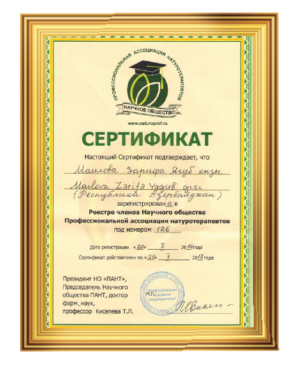 10.20.2017 in Russia was awarded a diploma of services of natural treatment.